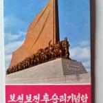 Postcards North Korea (11)