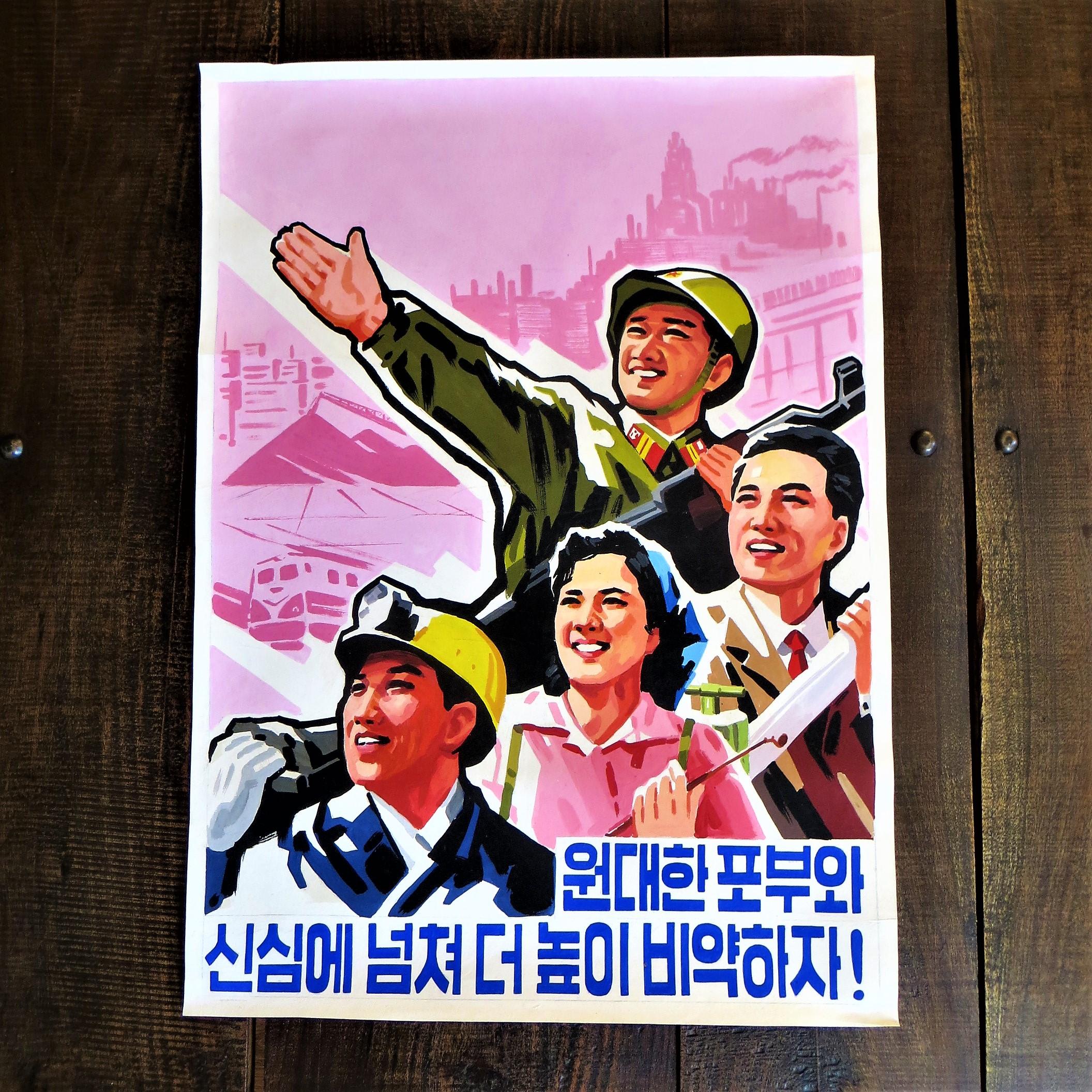 Poster North Korea (2)