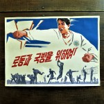 Poster North Korea (2)