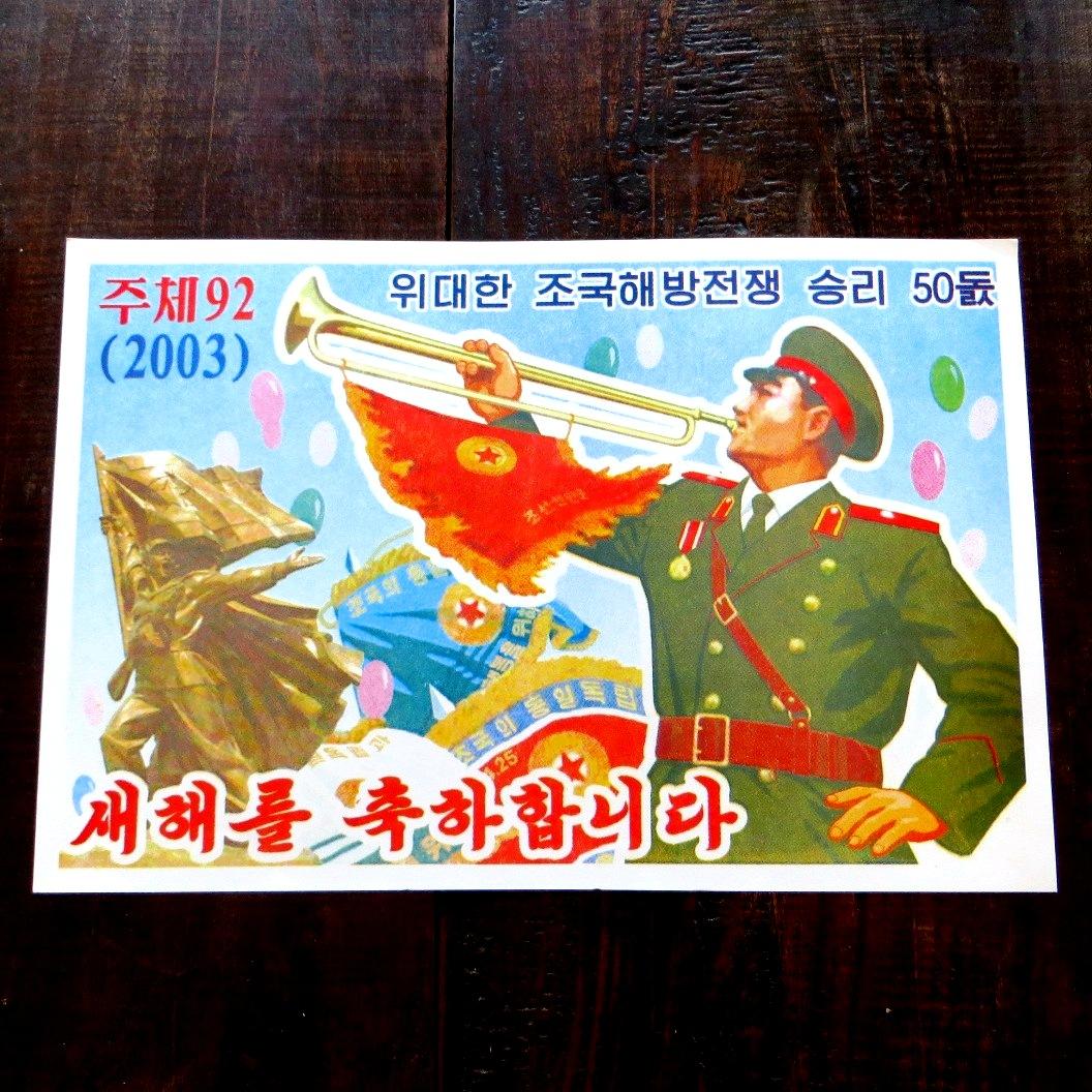 propaganda172