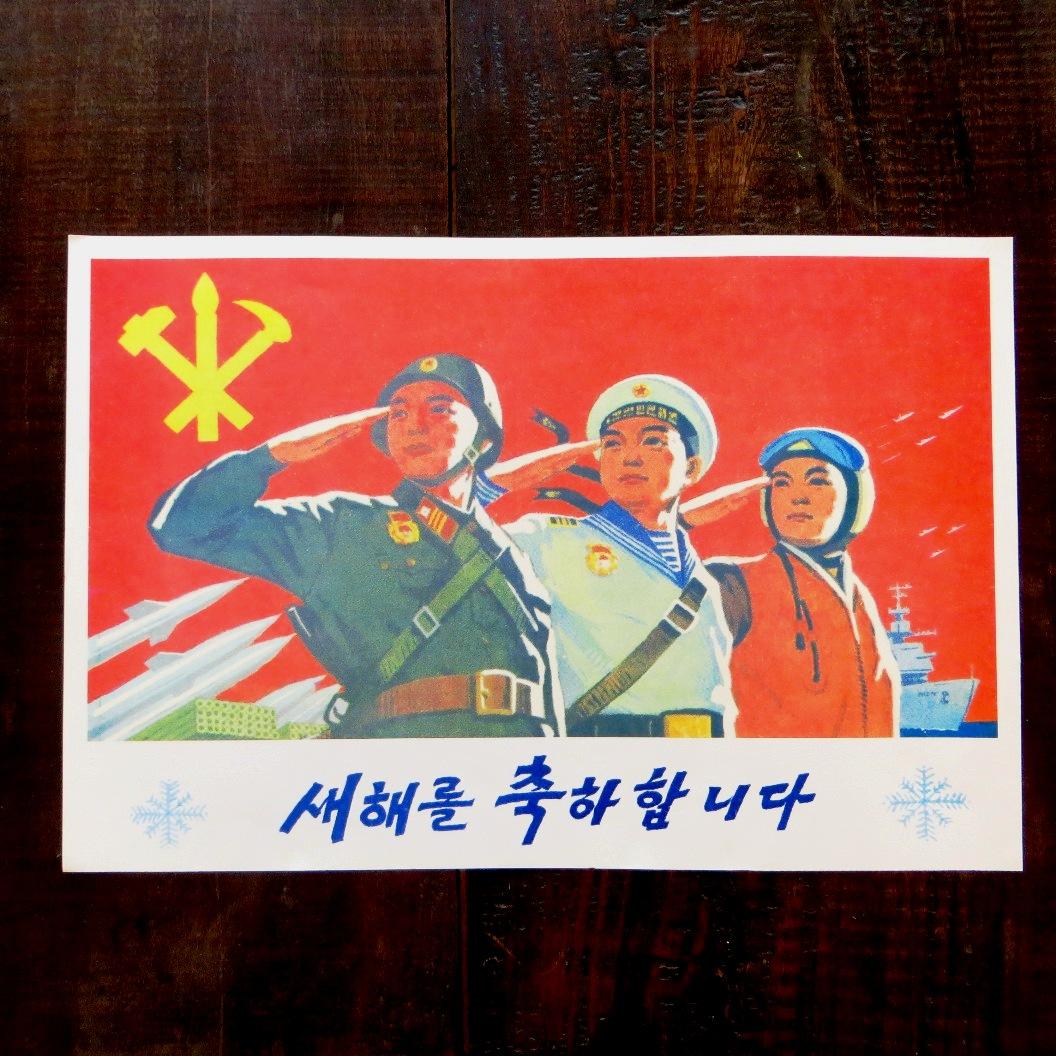 propaganda176-1