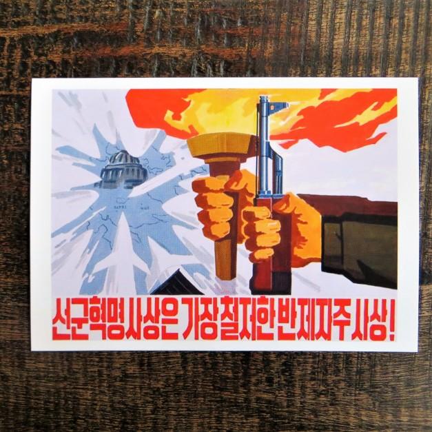 Propagandaworld (116)