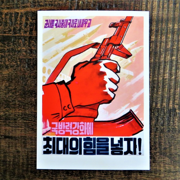 Propagandaworld (118)