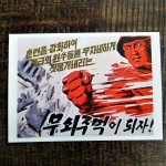 Propagandaworld (121)