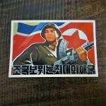 propagandaworld (450)