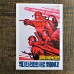 Propagandaworld (85)