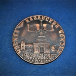 moskou-kazan-1913-1926-treinstation-50-jaar-10-medium_orig
