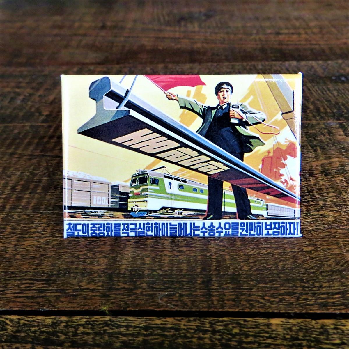 Fridge Magnet North Korea Propaganda
