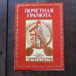 Propagandaworld (147)