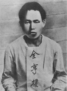 Kim_Hyong_Gwon_prison_portrait