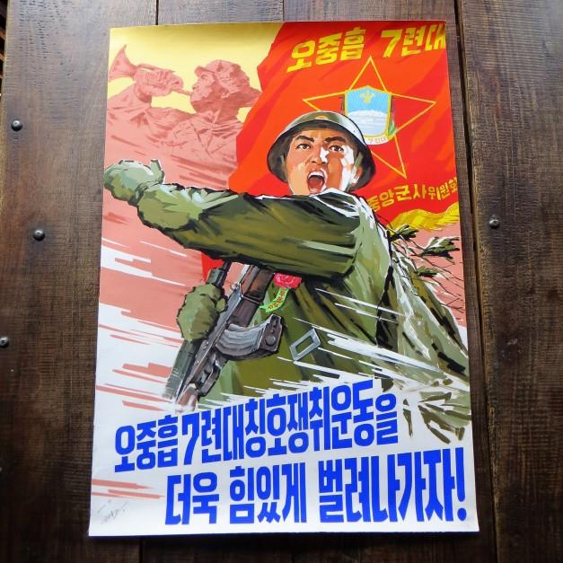 Propagandaworld (259)