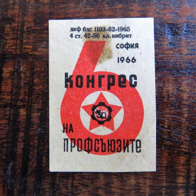 Propagandaworld (56)