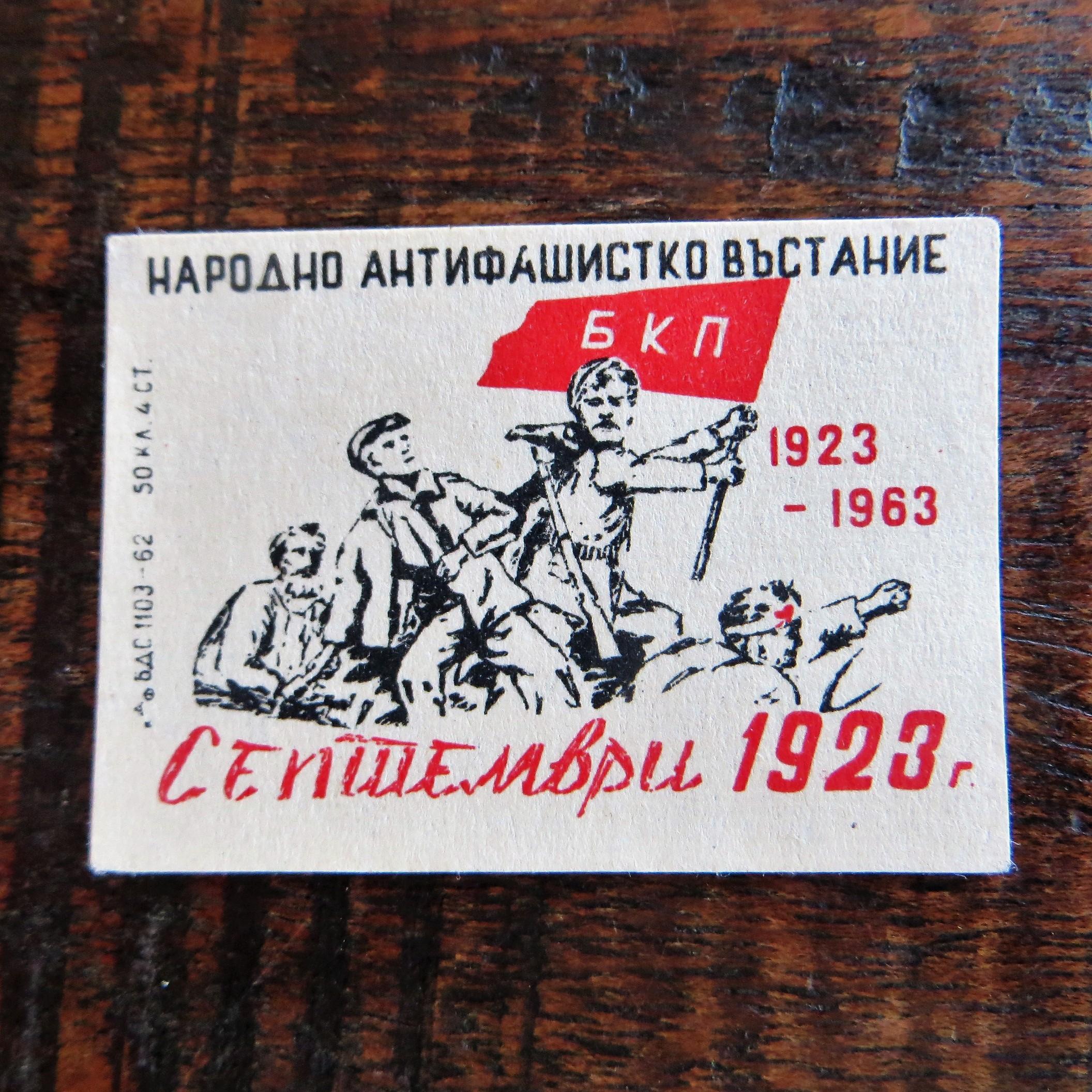 Propagandaworld (61)