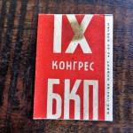 Propagandaworld (68)