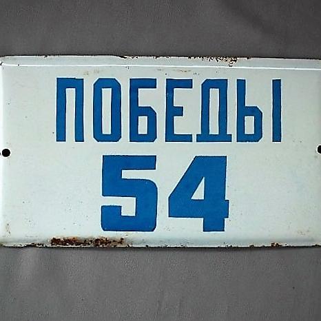 Streetsign Soviet Union (1)