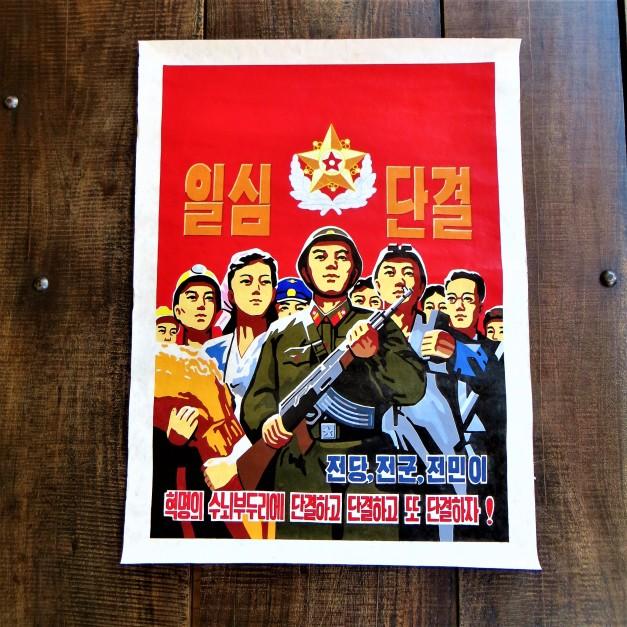 Propagandaworld (2)