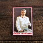 Fridge Magnet Stalin