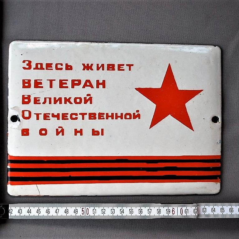 Soviet Sign (2)