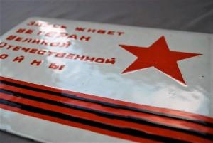 Soviet Sign (3)
