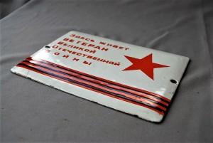 Soviet Sign (4)