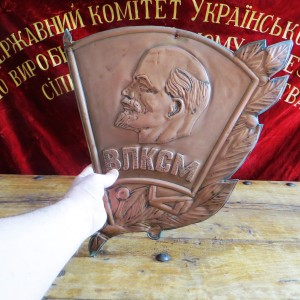 Lenin Komsomol Shield (1)