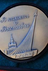 Medal CCCP (4)