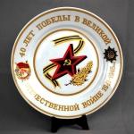 Soviet Memorial Plate WWII (1)