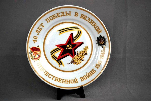 Soviet Memorial Plate WWII (1)