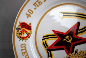 Soviet Memorial Plate WWII (2)