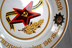 Soviet Memorial Plate WWII (3)