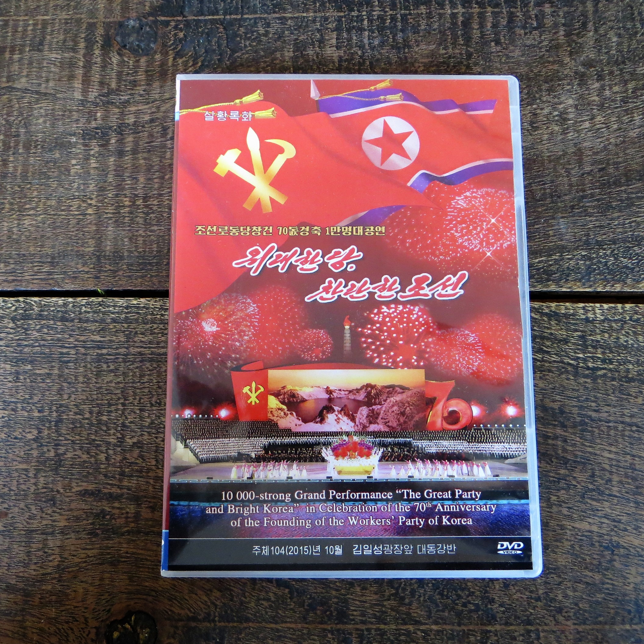 dvd-north-korea-1