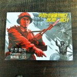 postcard-north-korea-1