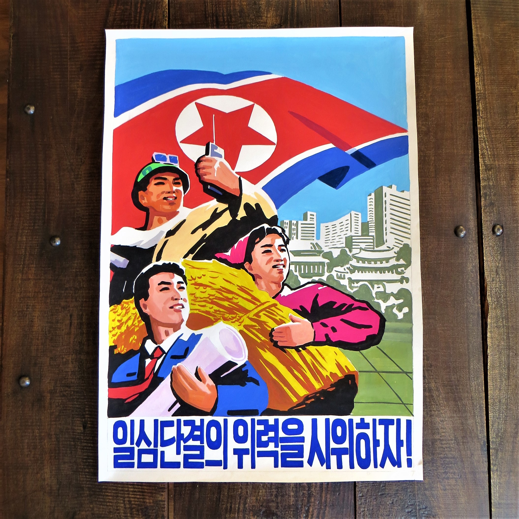 Poster North Korea (1)