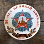 soviet-union-plate-1