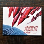 north-korea-postcards-1