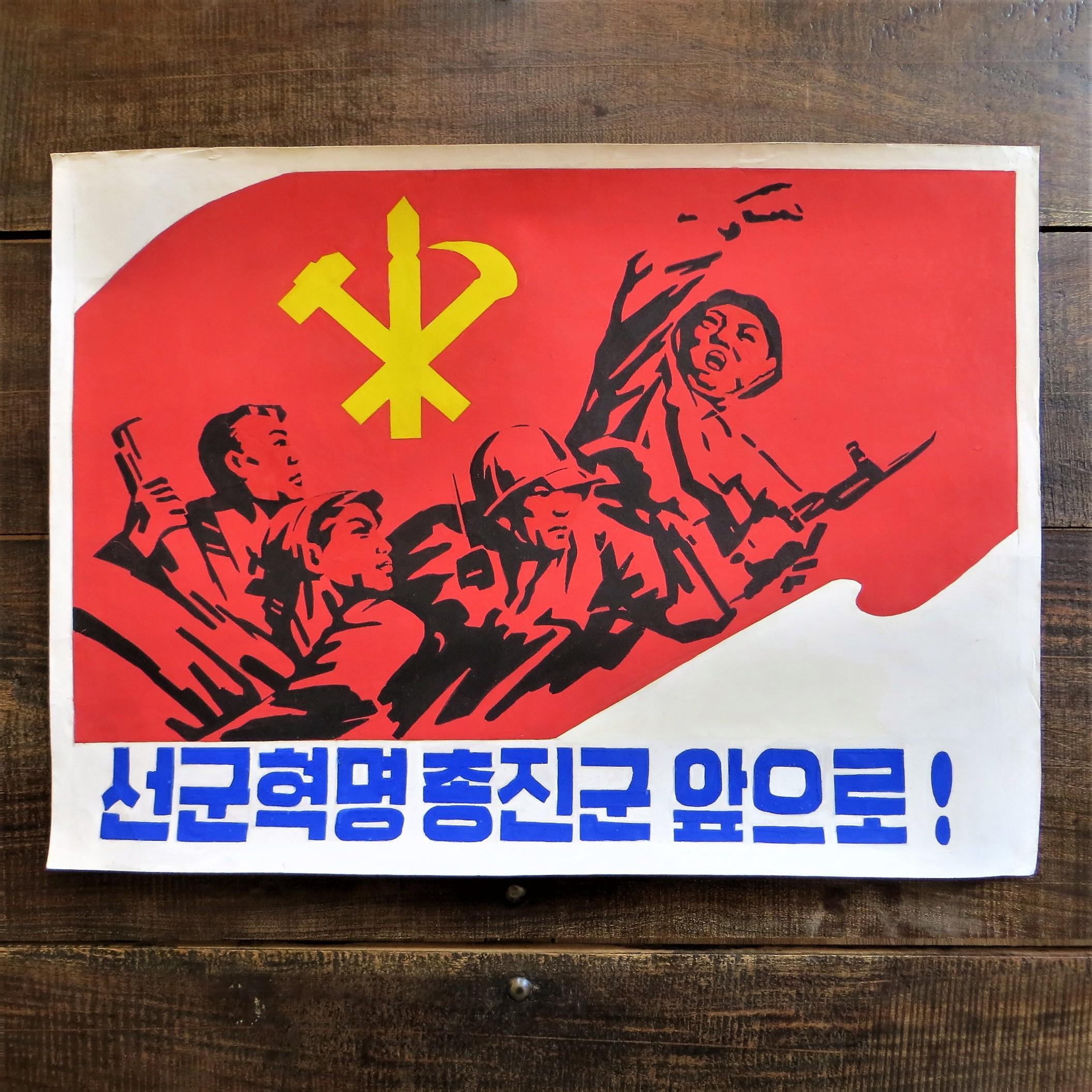 poster-north-korea-1-1