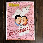 poster-north-korea-1-2