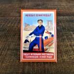 Fridge Magnet Soviet Union Propaganda