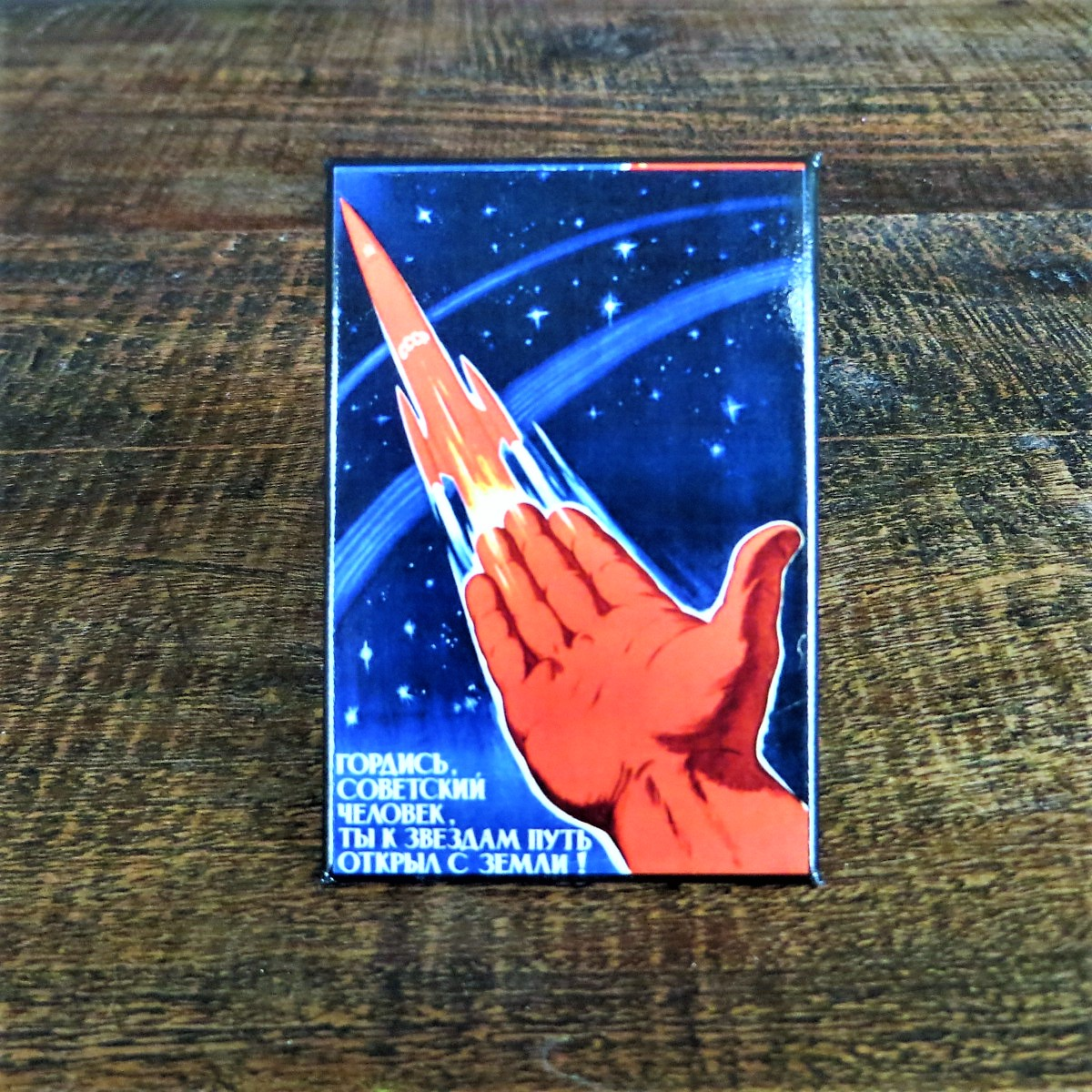 Soviet Union Space Fridge Magnet