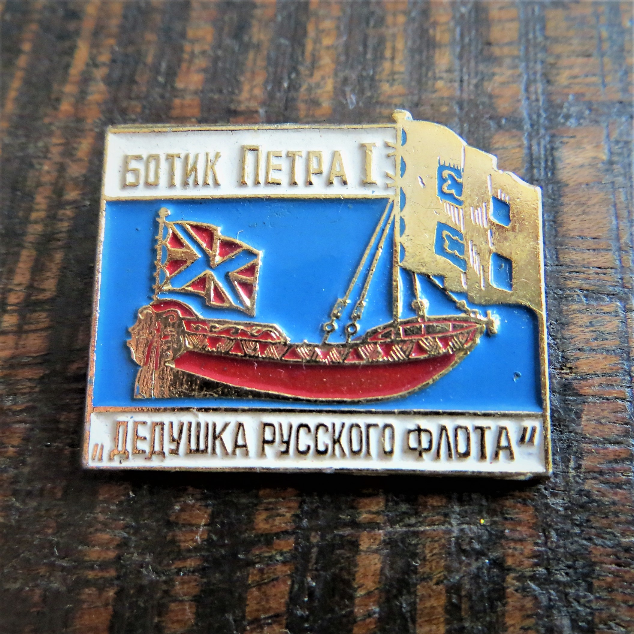 Pin Botik Of Peter The Great