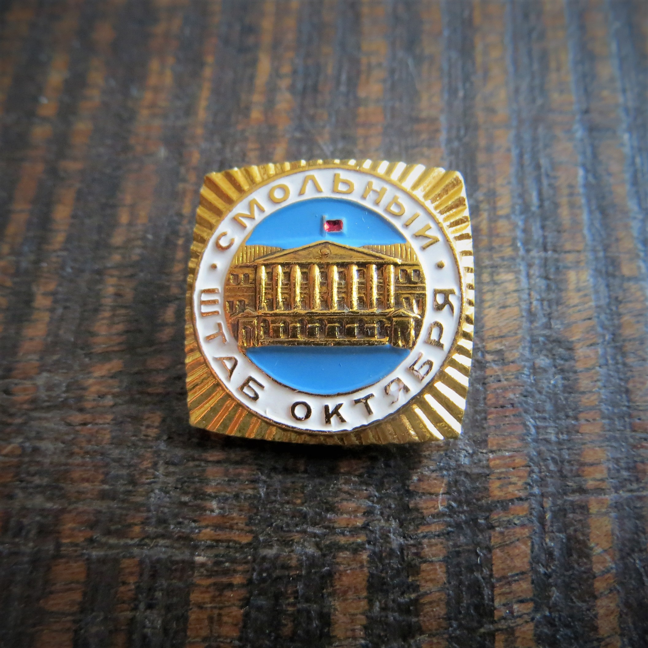 Pin Smolensk Administration Building
