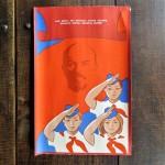 poster-komsomol-1-1