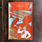 poster-komsomol-1-3