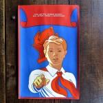 poster-komsomol-1