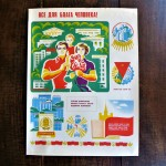 poster-soviet-union-everything-for-the-good-of-man-1