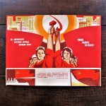 poster-soviet-union-glory-to-the-motherland-1