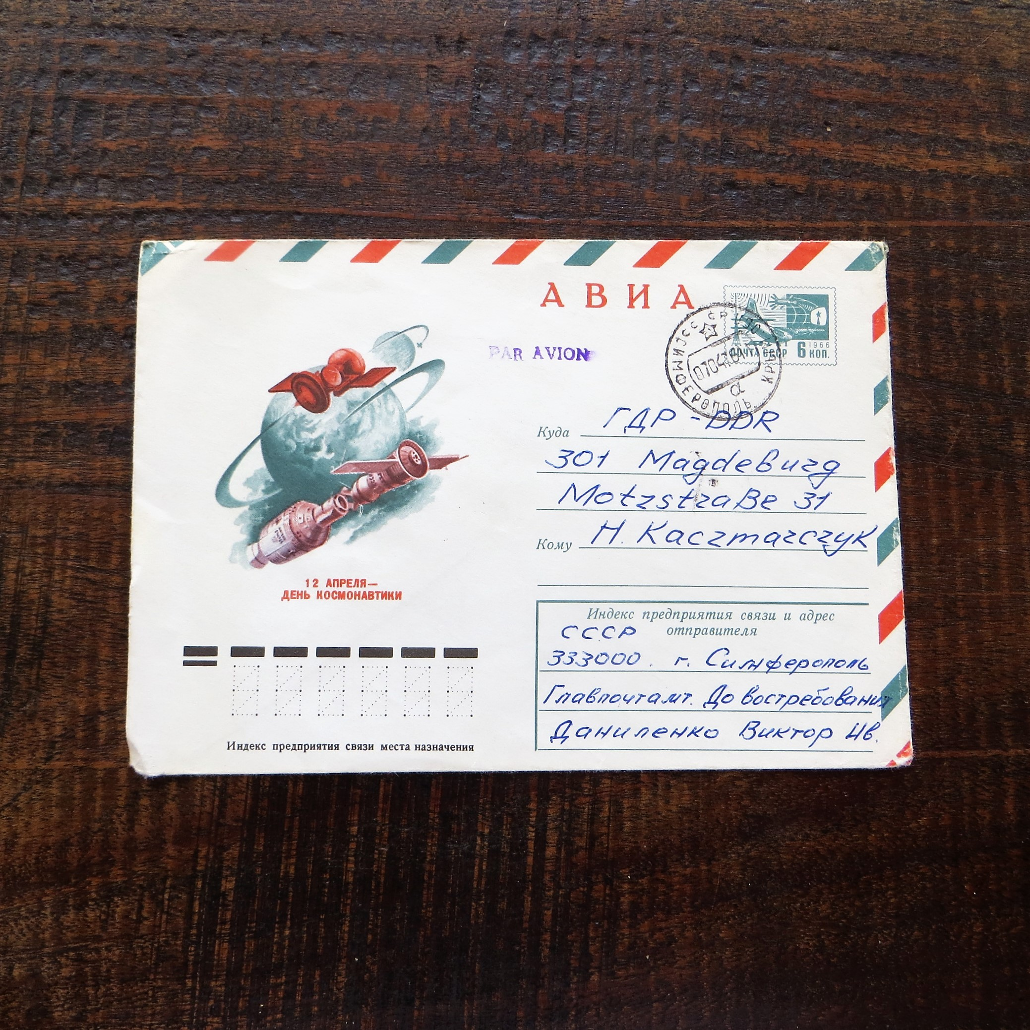 fdc-cosmonautics-day-1976-1