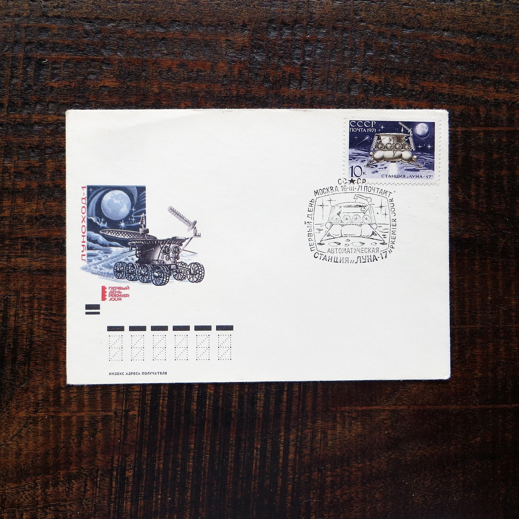 FDC Lunar Rover 1971 (1)