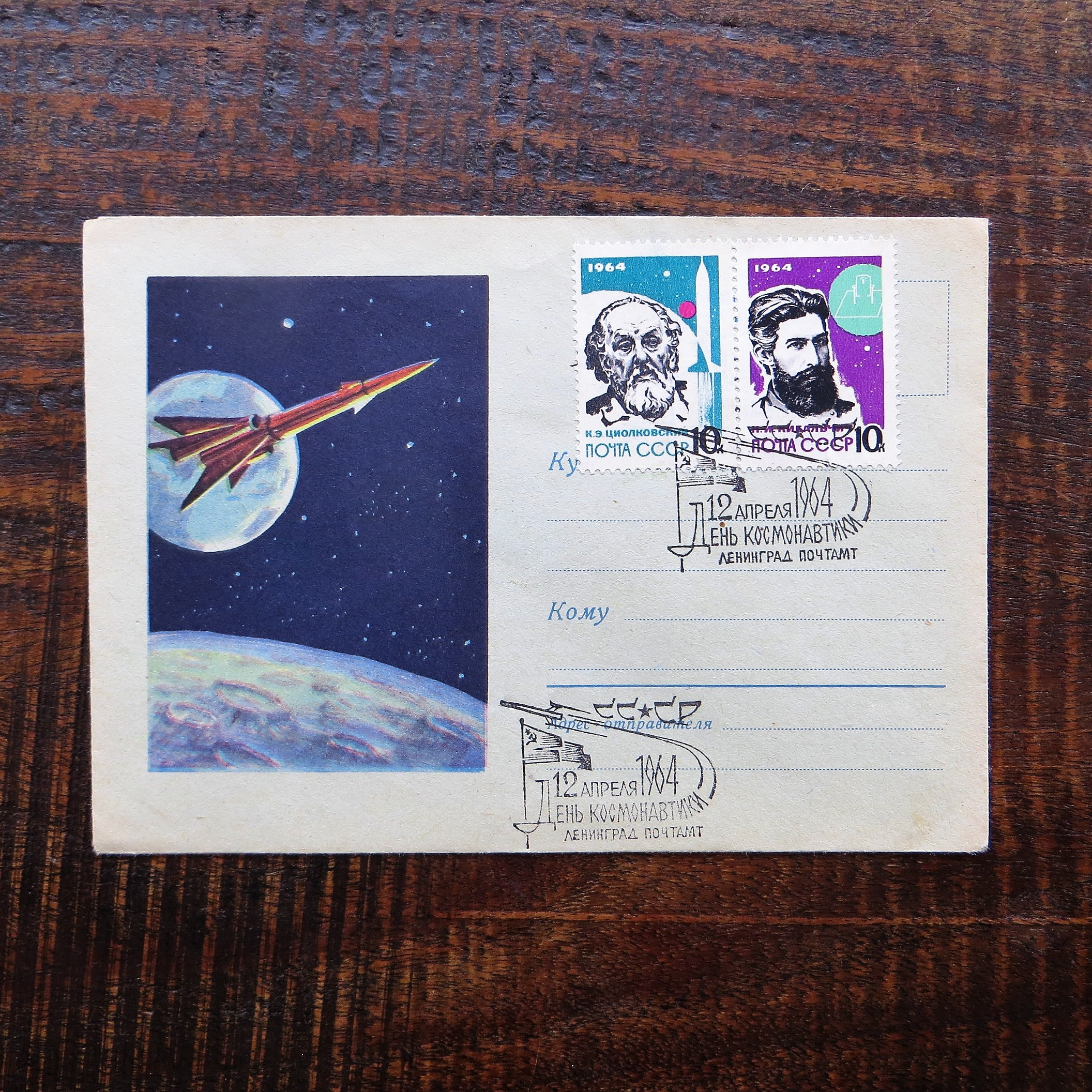 FDC Soviet Union Space (1)