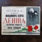 poster-musical-lenin-1